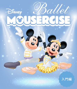 DisneyBalletMousercise_BD